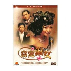 韓国ドラマ/ 窈窕淑女 -全22話- (DVD-BOX) 台湾盤