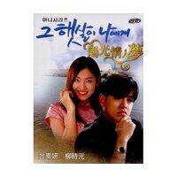 韓国ドラマ/その陽射が私に(太陽は私に微笑む) -全16話- (DVD-BOX) 台湾盤