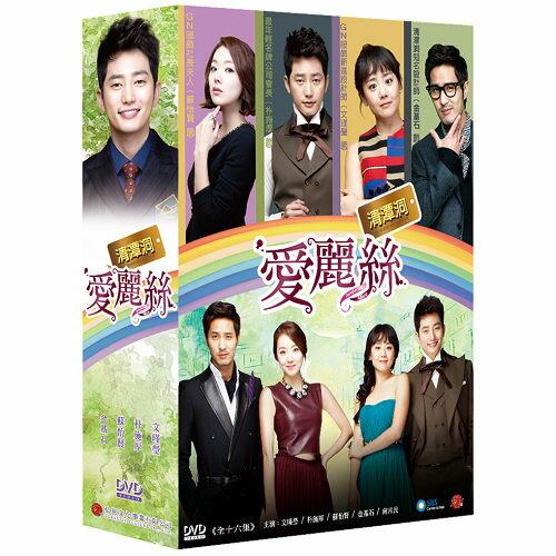 韓国ドラマ/ 清潭洞(チョンダムドン)アリス -全16話- (DVD-BOX) 台湾盤