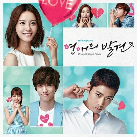 【メール便送料無料】韓国ドラマOST/ 恋愛の発見(CD+DVD)台湾盤 Finding Love