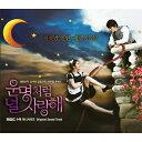 【メール便送料無料】韓国ドラマOST/運命のように君を愛してる (CD)韓国盤 Fated to Love You
