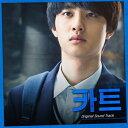 【メール便送料無料】韓国映画OST/ カート (CD)韓国盤 KART 明日へ