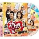 台湾ドラマ/流氓蛋糕店(ショコラ) -全15話- (DVD-BOX) 台湾盤 Chocolat