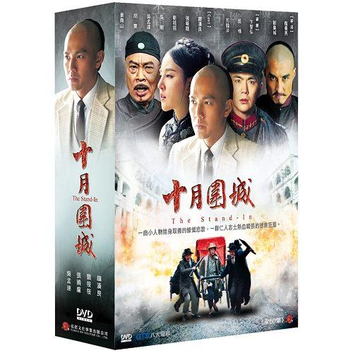 中国ドラマ/ 十月圍城 -全60話- (DVD-BOX) 台湾盤 The Master`s Sun