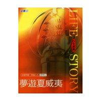 台湾ドラマ/夢遊夏威夷(夢遊ハワイ)(DVD) 台湾盤 Holiday Dreaming