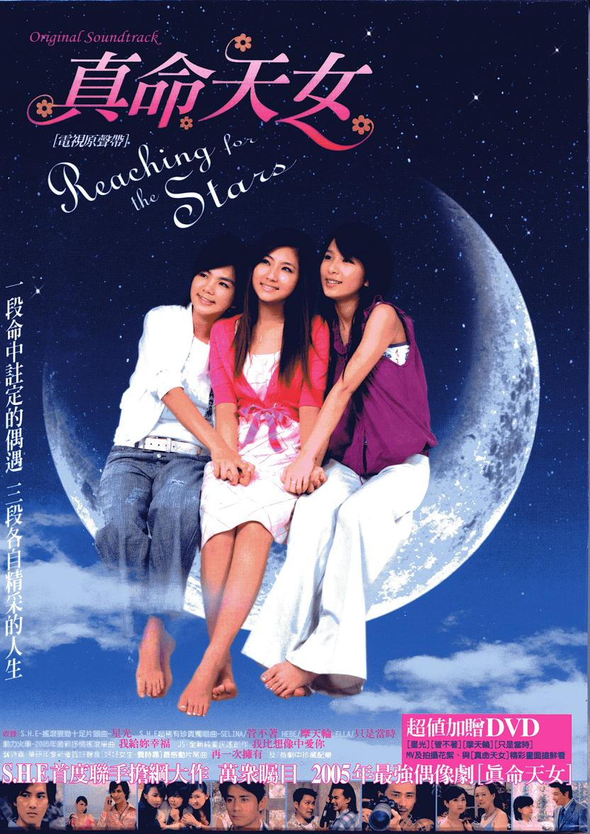 ◇SALE◇【メール便送料無料】台湾ドラマOST/真命天女 電視原聲帶 (CD+DVD) 台湾盤