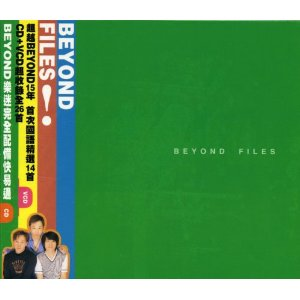 ◇SALE◇BEYOND/BEYOND FILES!完全収録(CD+VCD)台湾盤 ビヨンド