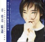 ◇SALE◇【メール便送料無料】辛曉琪/味道 (CD) 台湾盤 ウィニー・シン シン・シャオチー