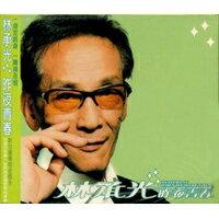 ◇SALE◇【メール便送料無料】林承光/昨夜青春(CD) 台湾盤 リン・チョンクァン