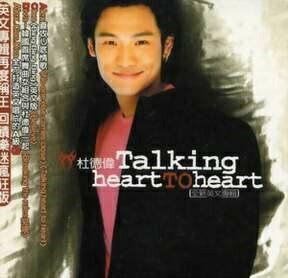 ◇SALE◇杜徳偉/TALKING HEART TO HEART (2CD) 台湾盤 アレックス・トー