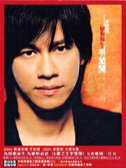 ◇SALE◇【メール便送料無料】李聖傑/絶對癡心、手放開<慶功版>(CD+VCD)台湾盤 サム・リー
