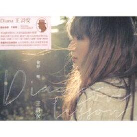◇SALE◇【メール便送料無料】王詩安/你好嗎Love Lesson-1stソロアルバム(CD)台湾盤 ダイアナ・ワン