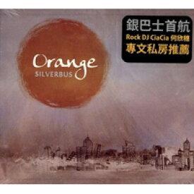 銀巴士/橘色 ORANGE-1st Album(CD)台湾盤 SILVERBUS シルバーバス