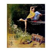 【メール便送料無料】マレーシア映画OST/初戀紅豆冰(CD) 台湾盤 Ice Kacang Puppy Love