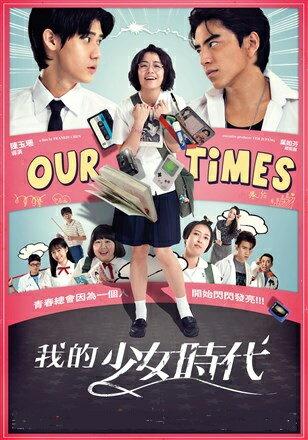 【メール便送料無料】台湾映画OST/ 私の少女時代 -Our Times- <通常版> (CD) 台湾盤 Our Times 我的少女時代