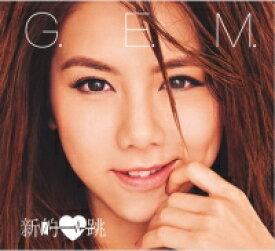 【メール便送料無料】鄧紫棋(G.E.M)/ 新的心跳 Heartbeat (CD)台湾盤 タン・チーケイ