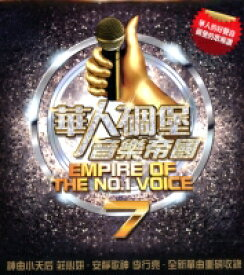 【メール便送料無料】V.A./華人碉堡音樂帝國-7 (2CD) 台湾盤 Empire of The No.1 Voice Vol.7