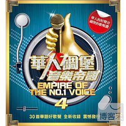 【メール便送料無料】V.A./華人碉堡音樂帝國 4 (2CD) 台湾盤 Empire of The No.1 Voice Vol.4