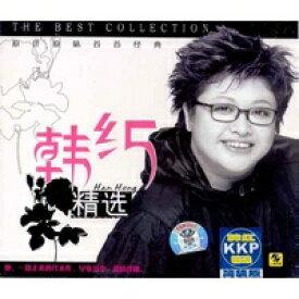 【メール便送料無料】韓紅/ 精選(CD) 中国盤 ハン・ホン