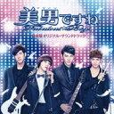 台湾ドラマOST/ 美男<イケメン>ですね〜Fabulous★Boys オリジナル・サウンドトラック (CD+DVD) 日本盤 原來是美男