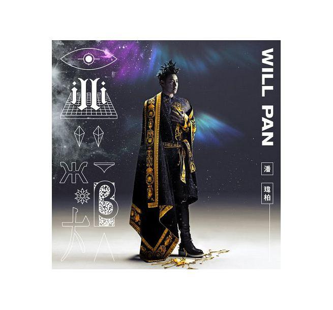 【メール便送料無料】潘瑋柏/ illi 異類 <榮耀重生版> (CD) 台湾盤 ウィルバー・パン