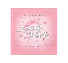 中国ドラマOST/ 三生三世十里桃花 (3CD) 台湾盤 Eternal Love 永遠の桃花〜三生三世〜