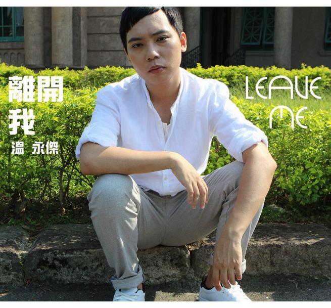 温永傑/ 離開我_首張全創作專輯 (CD) 台湾盤 Leave Me ウェン・ヨンジエ Wen Yong-Jie