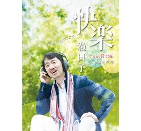 黄士祐/ 快樂過日子_心療概念專輯 (CD) 台湾盤 Live A Happy life 森祐士 もりゆうじ Yuji