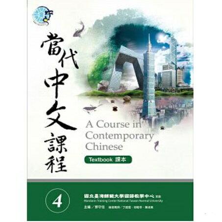 語学学習/當代中文課程課本 4 台湾版 A Course in Contemporary Chinese 4(Textbook)