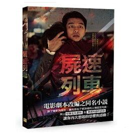 映画小説/ 新感染 ファイナル・エクスプレス 台湾版 Train to Busan 屍速列車 釜山行き