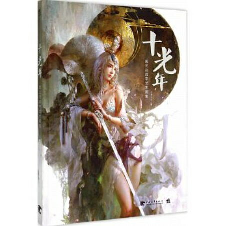 イラスト集/十光年:黃光劍數字藝術畫集 中国版 黄光剣 CGデザイナー