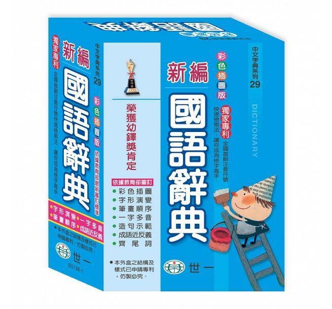 ◇SALE◇語学学習/ 彩色新編國語辭典(32K) 台湾版 中中辞典 繁体字 注音符号