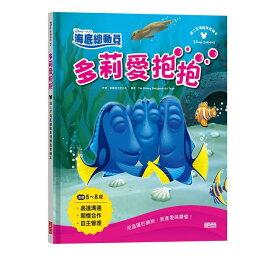 絵本/ FINDING DORY:Who needs a hug? 台湾版 多莉愛抱抱:迪士尼海底總動員情緒教育繪本 情操教育
