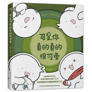 漫画/ 可是真的是真的很可愛 中国版 相生栗子 コミック