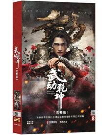 中国ドラマ/ 武動乾坤 (神龍<シェンロン>-Martial Universe-) -全60話- (DVD-BOX) 中国盤