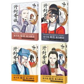 漫画/ 開封奇談(第1-4冊) 中国版 Kai Feng Qi Tan  コミック 曉晨獸