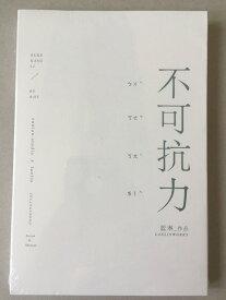 【メール便送料無料】小説/ 不可抗力 中国版 Uncontrolled Love 耽美 BL