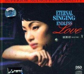 【メール便送料無料】姚斯婷/ Endless Love 5(CD) 中国盤 Yao Si-ting ヤオ・スーティン