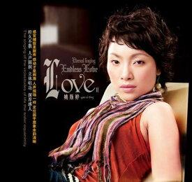 【メール便送料無料】姚斯婷/ Endless Love 2(CD) 中国盤 Yao Si-ting ヤオ・スーティン