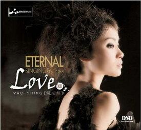 【メール便送料無料】姚斯婷/ Endless Love 13(CD) 中国盤 Yao Si-ting ヤオ・スーティン