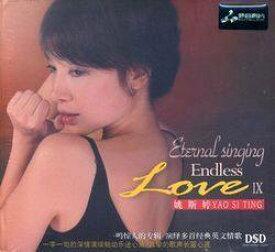 【メール便送料無料】姚斯婷/ Endless Love 9(CD) 中国盤 Yao Si-ting ヤオ・スーティン
