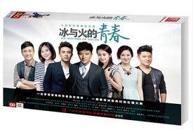 中国ドラマ/ 冰与火的青春 -全48話- (DVD-BOX) 中国盤Ice and Fire of Youth 冰與火的青春