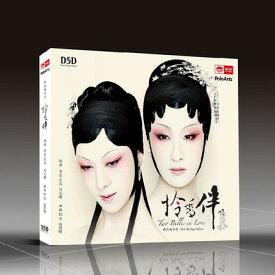 ◇SALE◇【メール便送料無料】薩頂頂/ 怜香伴 新昆曲音樂 (CD) 中国盤 Two Belles in Love サー・ディンディン Sa Dingding