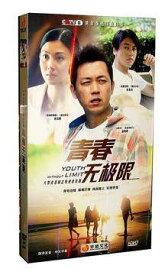 中国ドラマ/ 青春無極限 -全38話- (DVD-BOX) 中国盤 Youth Without Limit