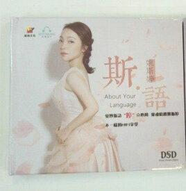 【メール便送料無料】姚斯婷/ 斯語(CD) 中国盤 About Your Language Yao Si-ting ヤオ・スーティン