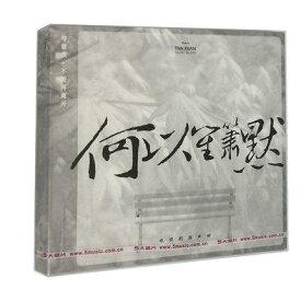 【メール便送料無料】中国ドラマOST/ 何以笙簫默 (CD) 中国盤 マイ・サンシャイン My Sunshine