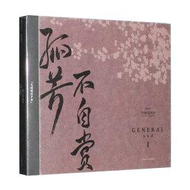 【メール便送料無料】中国ドラマOST/ 孤芳不自賞 (2CD) 中国盤 孤高の花〜General&I〜