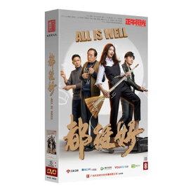 中国ドラマ/ 都挺好 -全46話- (DVD-BOX) 中国盤 ALL IS WELL 回家