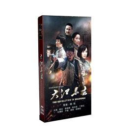 中国ドラマ/ 大江東去[2015年版] -全42話- (DVD-BOX) 中国盤 The Revolution In ShangHai