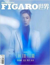 雑誌/ Madame FIGARO費加羅雜志 2020年2月 中国版 張佑赫(チャン・ウヒョク/Jang Woo-Hyuk):表紙、記事掲載! 中国雑誌 マダムフィガロ